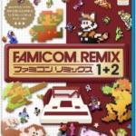 【レビュー】ファミコンリミックス1+2 [評価・感想] もう少しお題にセンスがあったら完璧!