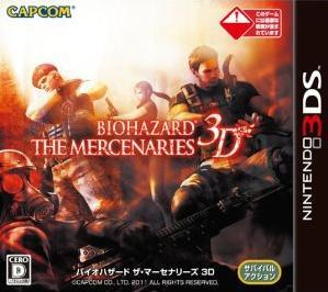 バイオハザード ザ・マーセナリーズ 3D【レビュー・評価】3DS初期需要を狙って発売した良質な抱き合わせ商品