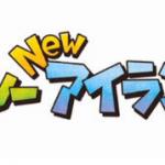 密かにヨッシーNEWアイランドの発売日が決定!来週はXboxOneの全貌が明らかに!?他ゲーム情報色々