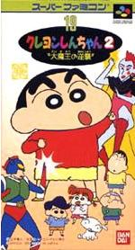 クレヨンしんちゃん2 大魔王の逆襲【レビュー・評価】あまりにも少ないボリューム