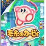 毛糸のカービィ【レビュー・評価】任天堂らしい手触り感溢れるデジタル玩具!