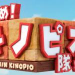 地味に期待の進め!キノピオ隊長の発売日が決定!ブレイドストーム 百年戦争&ナイトメアの発売日も決定!他ゲーム情報色々