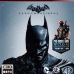 バットマン アーカム・ビギンズ【レビュー・評価】良作だが前作からの変化は間違い探しレベル