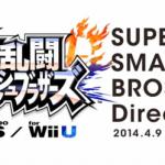なんと3DS版が夏発売に決定!Wii U版は冬に。大乱闘スマッシュブラザーズ Direct 2014.4.9情報まとめ