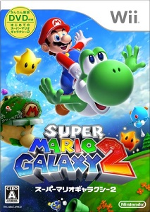 スーパーマリオギャラクシー2【レビュー・評価】前作から洗練されたリニア式3Dマリオの最高傑作!
