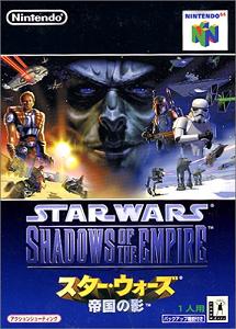 スター・ウォーズ 帝国の影(N64)【レビュー・評価】色んなジャンルの要素が詰まったスター・ウォーズ体感ゲーム!