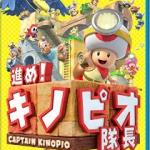 進め!キノピオ隊長【レビュー・評価】3Dワールドの素材を上手く流用したアクションパズル!