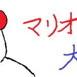 【結果発表】第1回マリオカート8さっく~グランプリ