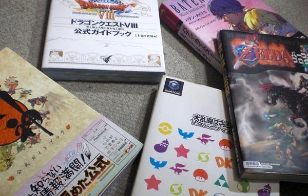 持っていないゲームの攻略本も買っていました