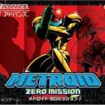 【レビュー】メトロイドゼロミッション [評価・感想] GBAの隠れた名作探索アクションゲーム!