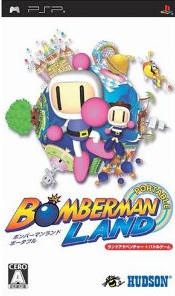 【レビュー】ボンバーマンランド ポータブル [評価・感想] やっつけ感満載だが、ボリュームは満点!