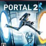 ポータル2【レビュー・評価】これぞ次世代のパズルゲーム!