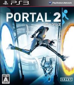 【レビュー】ポータル2 [評価・感想] これぞ次世代のパズルゲーム!