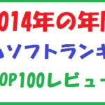 今年もやります!2014年の年間ゲームソフトランキングTOP100レビュー