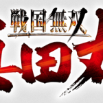 戦国無双 ~真田丸~が発表!プレイステーションVRの予約再開日は7月23日!他ゲーム情報色々