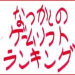キングダムハーツ初のスピンオフタイトルが首位に!【懐かしのゲームソフトランキング】2004年11月8日~11月14日ゲームソフトランキング