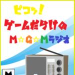 アクションゲームの拘りについて語る!ピコッ!ゲームだらけのM☆G☆Mラジオ~第33回放送分~
