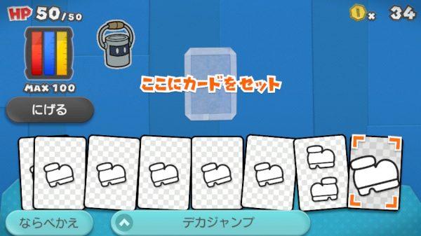 wiiu_screenshot_gamepad_f6009