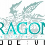 セブンスドラゴンが久しぶりに任天堂ハードで登場!ファミスタが久しぶりに復活!他ゲーム情報色々