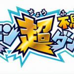 今年は不思議のダンジョンRPGシリーズラッシュ?Wii U版絵心教室が発売間近?他ゲーム情報色々