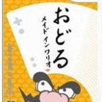 おどるメイドインワリオ【レビュー・評価】短時間でWiiリモコンの魅力が分かる一本!