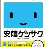 【レビュー】安藤ケンサク [評価・感想] 発想は面白いがやるまで魅力が伝わり難い!