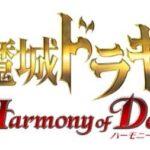 マルチプレイ前提の作り。悪魔城ドラキュラ Harmony of Despair レビュー