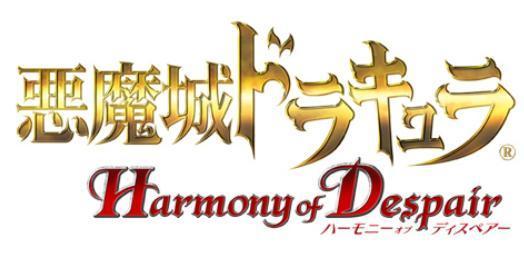 悪魔城ドラキュラ Harmony of Despair【レビュー・評価】マルチプレイ前提の作り