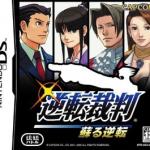 逆転裁判 蘇る逆転【レビュー・評価】DSソフトとしての実験も感じられる超大作!