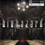 【レビュー】biohazard(リメイク) [評価・感想] 10年後も耐えられる極上クオリティのリメイク作!