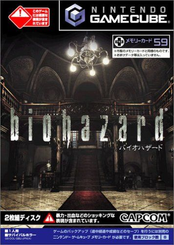 biohazard【レビュー・評価】2002年最高の恐怖とグラフィックを!
