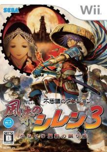 風来のシレン3~からくり屋敷の眠り姫~【レビュー・評価】大作RPG路線が裏目に出てしまった作品
