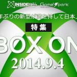 本日はXboxOneの発売日!さて、盛り上がりの方は…。3DSにちょっと危ないゲームが登場?他ゲーム情報色々