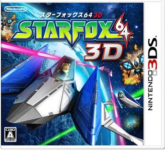 スターフォックス64 3D【レビュー・評価】順当にリメイクしてきた古典的な良シューティング!