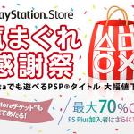 PSPソフトのダウンロード版がなんと155タイトルもセール中!XboxOne後方互換機能対応タイトルが追加!他ゲーム情報色々