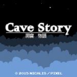 洞窟物語【レビュー・評価】外側はチープでも中側はしっかり!