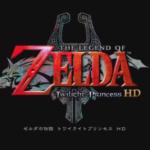 ゼルダトワプリHDに追加ダンジョン?Wii Uが累計300万台を突破!他ゲーム情報色々