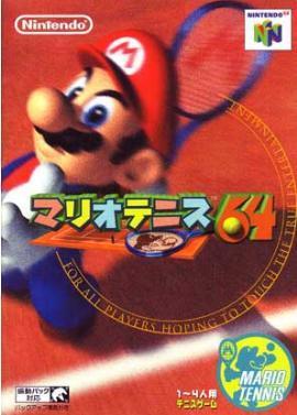 マリオテニス64【レビュー・評価】万人向けテニスゲーム!