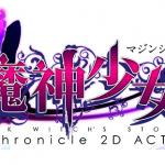 魔神少女 -Chronicle 2D ACT-【レビュー・評価】萌えゲーの皮を被ったロックマン