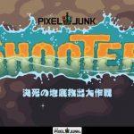 ピクセルジャンク シューター【レビュー・評価】シューティングとパズルが融合!