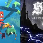 2D版ダークソウル(ソルトアンドサンクチュアリ)と3D版ジャックとマメの木2(GROW UP)をファーストインプレッション!