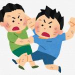 子供の頃にありがちな喧嘩の例を挙げてみた