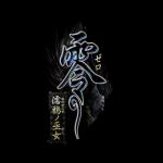 なんとWii Uの「零」が9月27日に発売決定!PS4の新たな独占タイトルも発表!他ゲーム情報色々