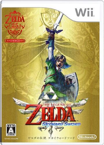 Wiiの最後と25周年を飾った名作!ゼルダの伝説 スカイウォードソード レビュー