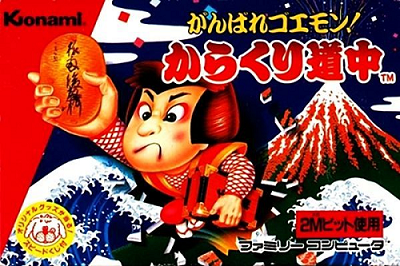 がんばれゴエモン!からくり道中【レビュー・評価】1986年当時の超大作アクション!