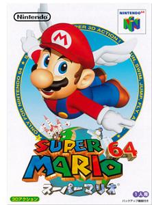 スーパーマリオ64【レビュー・評価】箱庭3Dアクションゲームの基礎を生み出した歴史的な作品