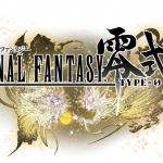 FF零式HDにFFXVの体験版が!?他ファイナルファンタジー関係のビッグニュースが満載!ゲーム情報色々
