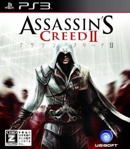 【レビュー】アサシン クリードII [評価・感想] 豪華なミニゲームが大作ゲームに!