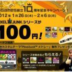 今なら100円!ピクセルジャンクシリーズレビュー