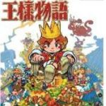 王様物語【レビュー・評価】様々な要素が凝縮された贅沢なゲーム!
